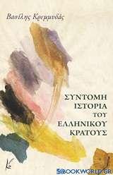 Σύντομη ιστορία του ελληνικού κράτους