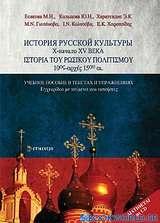 Ιστορία του ρωσικού πολιτισμού 10ος-αρχές 15ου αι.