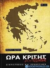 Ώρα κρίσης για την Ελλάδα