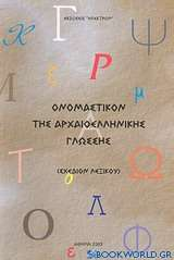 Ονομαστικόν της αρχαιοελληνικής γλώσσης
