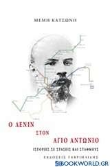 Ο Λένιν στον Άγιο Αντώνιο