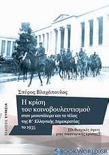 Η κρίση του κοινοβουλευτισμού στον μεσοπόλεμο και το τέλος της Β' ελληνικής δημοκρατίας το 1935
