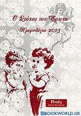 Ο στόχος του έρωτα: Ημερολόγιο 2013