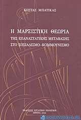 Η μαρξιστική θεωρία της επαναστατικής μετάβασης στο σοσιαλισμό - κομμουνισμό