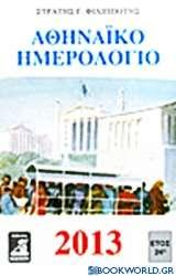 Αθηναϊκό ημερολόγιο 2013