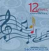 Ημερολόγιο 2013: 12 μήνες συνθέτες