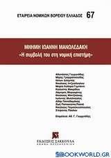 Μνήμη Ιωάννη Μανωλεδάκη, Η συμβολή στη νομική επιστήμη