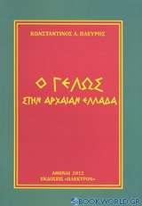 Ο γέλως στην αρχαίαν Ελλάδα