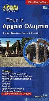 Tour in Αρχαία Ολυμπία