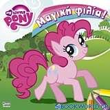 My Little Pony: Μαγική φιλία!