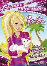 Barbie: Αγαπάω τα ζωάκια!