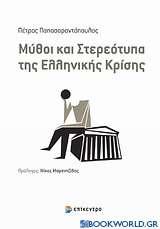 Μύθοι και στερεότυπα της ελληνικής κρίσης