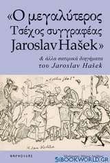Ο μεγαλύτερος τσέχος συγγραφέας Jaroslav Hašek και άλλα σατιρικά διηγήματα