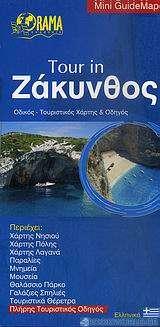 Tour in Ζάκυνθος
