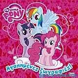 My Little Pony: Αγαπημένες ζωγραφιές!
