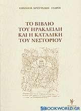 Το βιβλίο του Ηρακλείδη και η καταδίκη του Νεστορίου