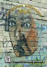 Λογοτεχνικό ημερολόγιο 2013: Οι τοίχοι των δρόμων είναι ζωντανοί
