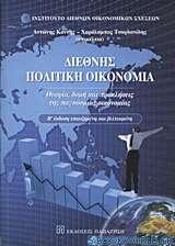 Διεθνής πολιτική οικονομία