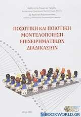 Ποσοτική και ποιοτική μοντελοποίηση επιχειρηματικών διαδικασιών