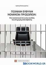 Ποινική ευθύνη νομικών προσώπων