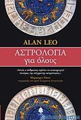 Αστρολογία για όλους