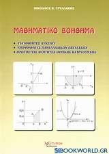 Μαθηματικό βοήθημα