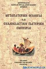 Μεταπατερική θεολογία και εκκλησιαστική πατερική εμπειρία