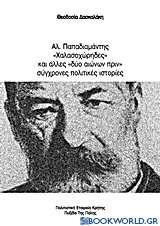 Αλ.Παπαδιαμάντης, Χαλασοχώρηδες και άλλες δύο αιώνων πρίν σύγχρονες πολιτικές ιστορίες