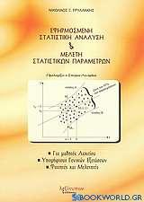 Εφηρμοσμένη στατιστική ανάλυση και μελέτη στατιστικών παραμέτρων