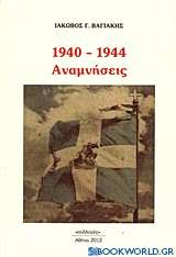 1940-1944: Αναμνήσεις