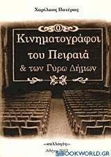 Κινηματογράφοι του Πειραιά και των γύρω δήμων