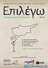 Επιλέγω πανεπιστήμια της Κύπρου 2013