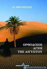 Ορθόδοξοι άγιοι της Αιγύπτου