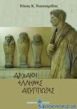 Αρχαίοι Έλληνες Αιγυπτιώτες