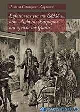 Συζητώντας για την Ελλάδα... στην Αυλή της Βαϊμάρης... στα χρόνια του Γκαίτε
