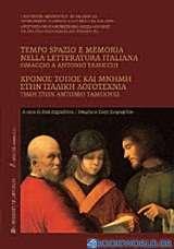 Χρόνος, τόπος και μνήμη στην ιταλική λογοτεχνία