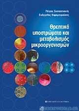 Θρεπτικά υποστρώματα και μεταβολισμός μικροοργανισμών