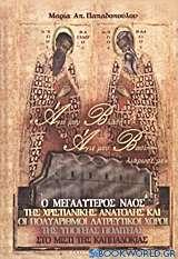 Ο μεγαλύτερος ναός της χριστιανικής Ανατολής