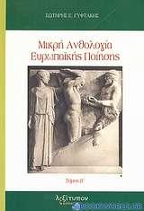 Μικρή ανθολογία ευρωπαϊκής ποίησης