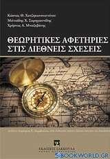 Θεωρητικές αφετηρίες στις διεθνείς σχέσεις