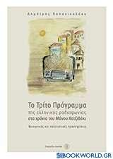 Το τρίτο πρόγραμμα της ελληνικής ραδιοφωνίας στα χρόνια του Μάνου Χατζιδάκι