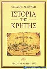 Ιστορία της Κρήτης