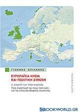Ευρωπαϊκά νησιά και πολιτική συνοχή
