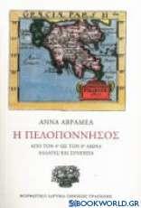 Η Πελοπόννησος
