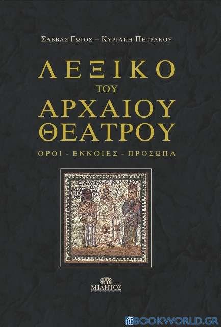 Λεξικό του αρχαίου θεάτρου