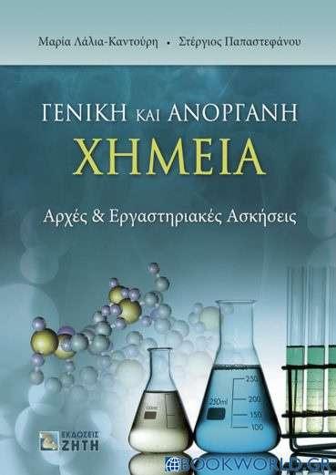 Γενική και ανόργανη χημεία
