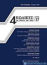 4 κώδικες συν 37