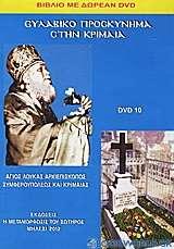 Ευλαβικό προσκύνημα στην Κριμαία
