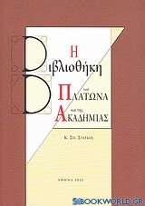 Η βιβλιοθήκη του Πλάτωνα και της Ακαδημίας