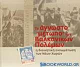 Το άγνωστο μέτωπο των Βαλκανικών Πολέμων
